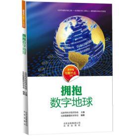 科学家在做什么丛书 拥抱数字地球