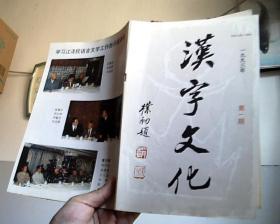 汉字文化 1993年第一期