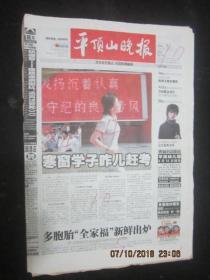 【报纸】平顶山晚报 2006年6月8日【寒窗学子昨儿赶考】【高考】【第二届电视剧风云盛典 完全获奖名单】