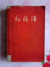 《红旗谱》中国青年出版社 1958年 1版3印
