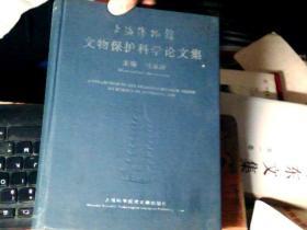 上海博物馆文物保护科学论文集       O
