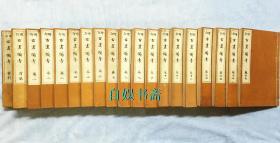 清末时期:增订古画备考(线装19册全,日本明治37年6月版)