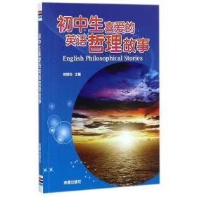 初中生喜爱的英语哲理故事多少一共上海初中图片