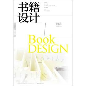 书籍设计.7