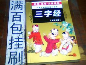 三字经 哈尔滨出版社