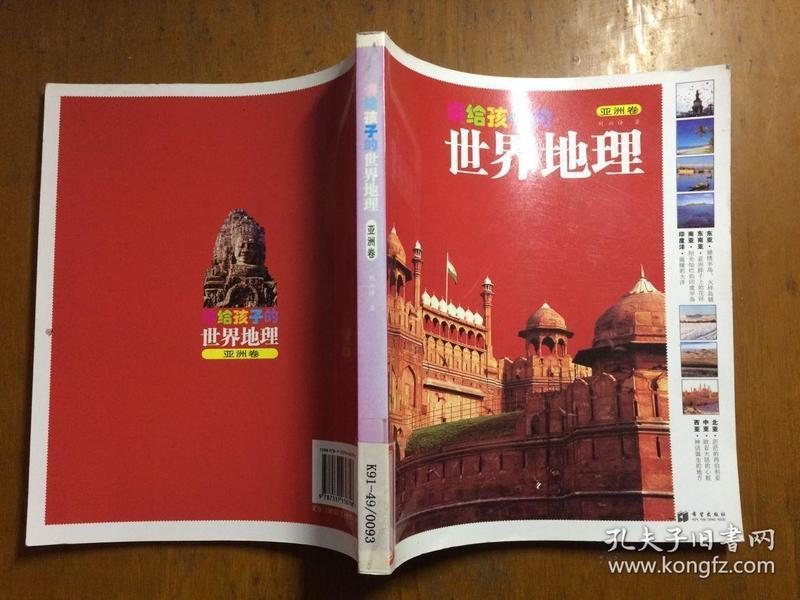 讲给孩子的世界地理:亚洲卷(全彩印刷)馆藏