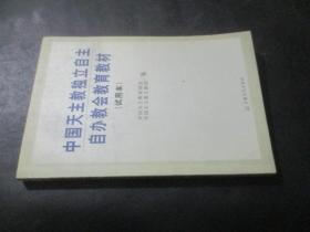 中国天主教独立自主自办教会教育教材:试用本