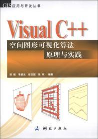GIS应用与开发丛书:Visual C++空间图形可视化算法原理与实践