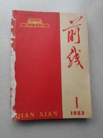 《前线》 1963年 第1-12期 合订本
