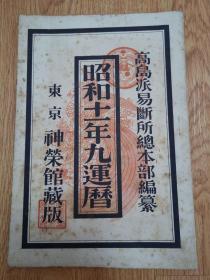 1935年日本出版历法《昭和十一年九运历》一册全