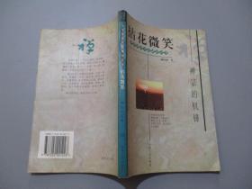 拈花微笑——禅宗的机锋(中华传统文化随谈丛书)