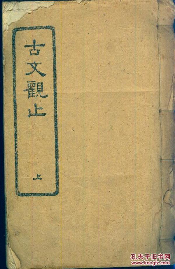 线装本:《古文观止》上册【品如图,敬请自鉴】