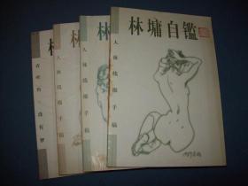 林墉自鉴:人体线描手稿(上、中、下)、青叶台没有梦-共4册