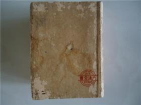 袖珍六法全书 1934