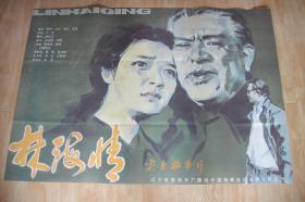 全开(大幅)经典电影海报《林海情》