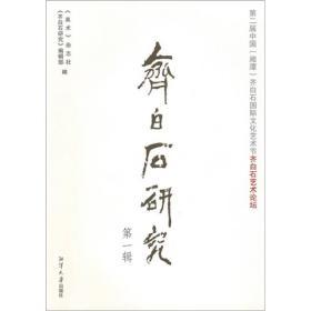 齐白石研究(第1辑):第二届中国湘潭齐白石国际文化艺术节