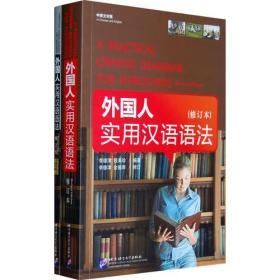 外国人实用汉语语法 [修订本]