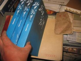 抗日战争 (全3卷) 小16开  有两本有王树增先生签名本