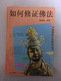 如何修证佛法 北京师范大学出版社