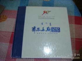 鄂尔多斯记忆 中华人民共和国第十届少数民族传统体育运动会
