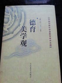 德育美学观——中国中青年学者教育学术文库