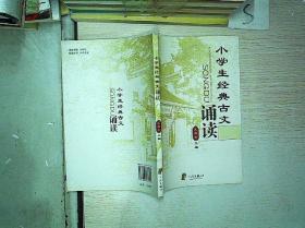 小学生古文小学诵读(修订版)语经典毕业送给的图片
