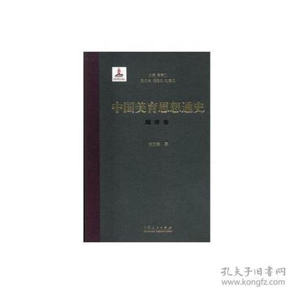 隋唐卷-中国美育思想通史