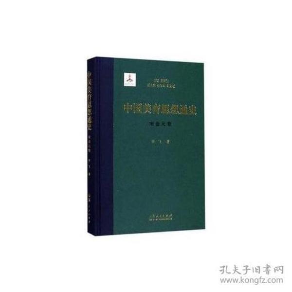 中国美育思想通史——宋辽金元卷(精装本)