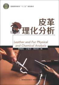 """皮革理化分析(普通高等教育""""十二五""""规划教材)"""