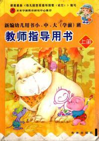 新编幼儿用书小、中、大(学期)班.教师指导用书.上册