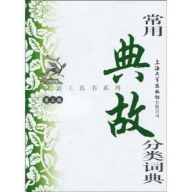 汉语工具书系列:常用典故分类词典(第3版)