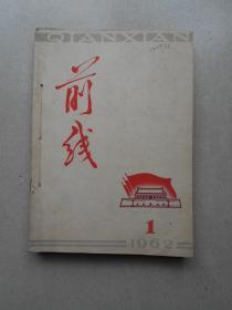 《前线》 1962年 第1-9期 合订本