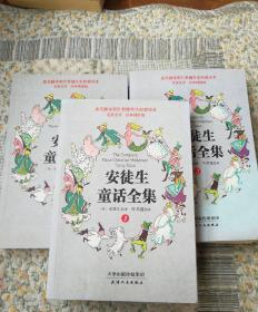 安徒生童话全集全四册缺第四册(三册合售)