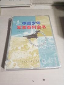 中国少年军事百科全书(一版一印)