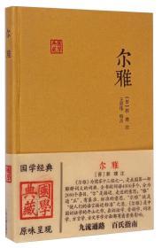 新书--国学经典:尔雅