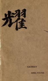 【赠品,随100元以上订单赠送,单独下单无效】1915年版《华夏集》/中国/Ezra Pound/庞德/Cathay 【详见说明,请勿随意下单】