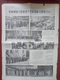人民日报1971年3月9日,毛周恩来访问越南整版照片,(详见说明)