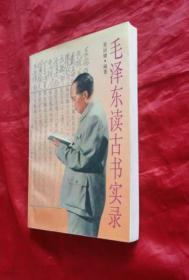 毛泽东读古书实录【正版好品】