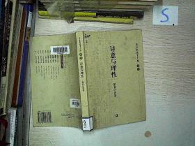 朱永新教育文集《卷十》诗意与理性——教育问答录.