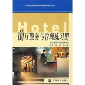 前厅服务与管理练习册(饭店服务与管理专业)