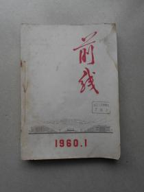 《前线》 1960年 第1-12期 合订本