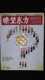 【期刊】瞭望东方周刊 2014年第42期【城市落户门槛】