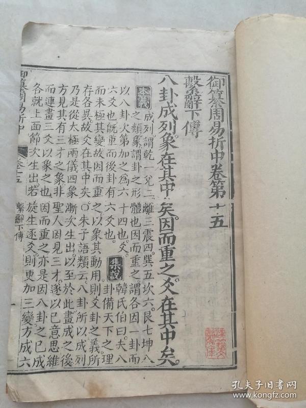 御纂周易折中卷十五。钤印:汉籍文献库