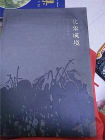 化象成境:李江峰作品集