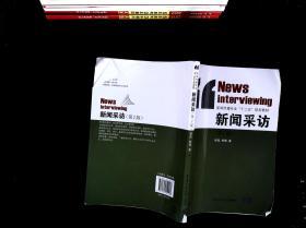 新闻采访(第2版)