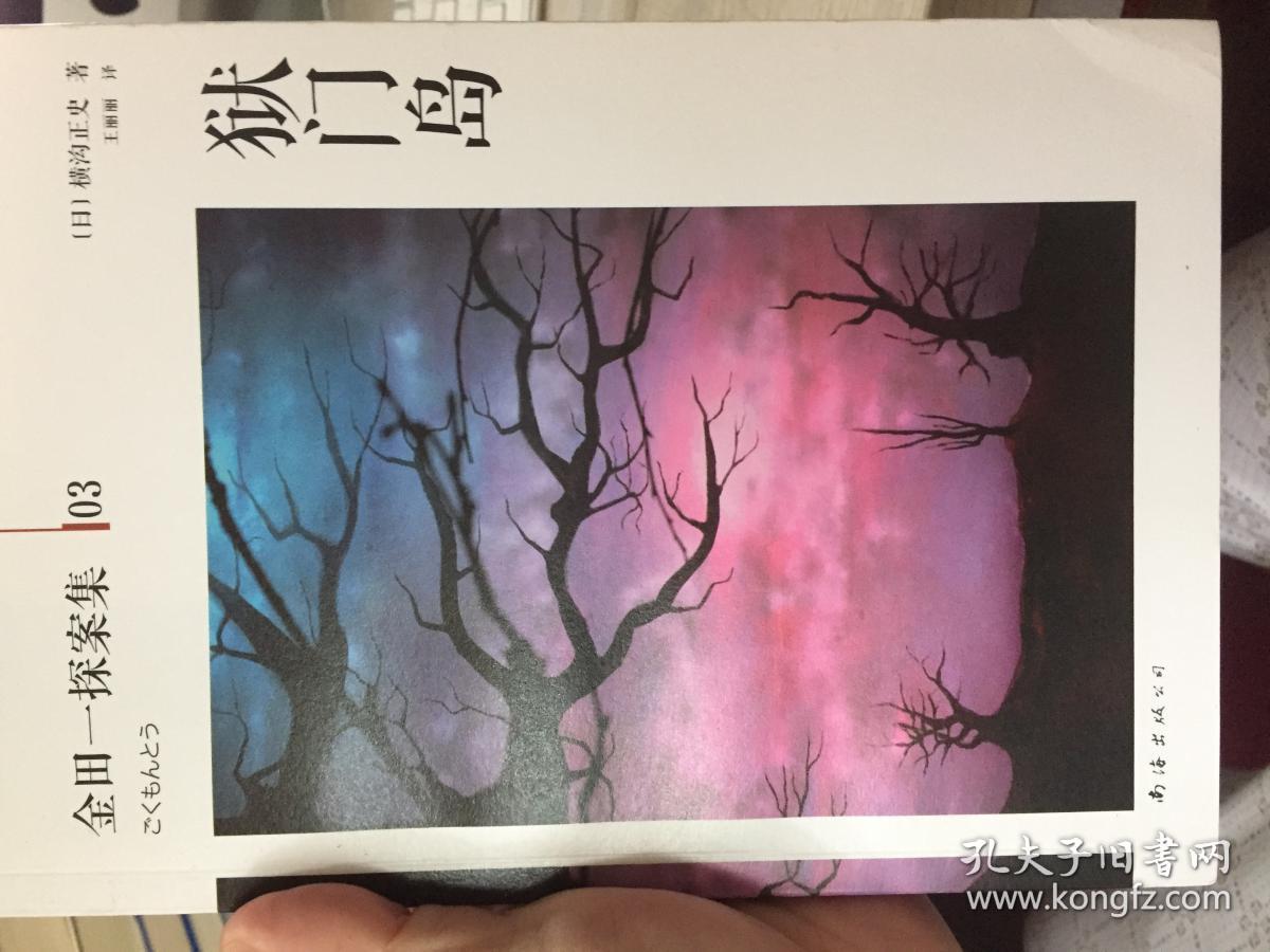 狱门岛:横沟正史作品·金田一探案集03