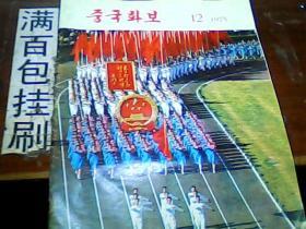 人民画报1975.12[朝文版]