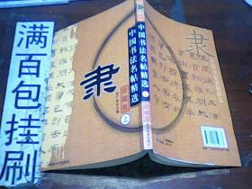 中国书法名帖精选 上