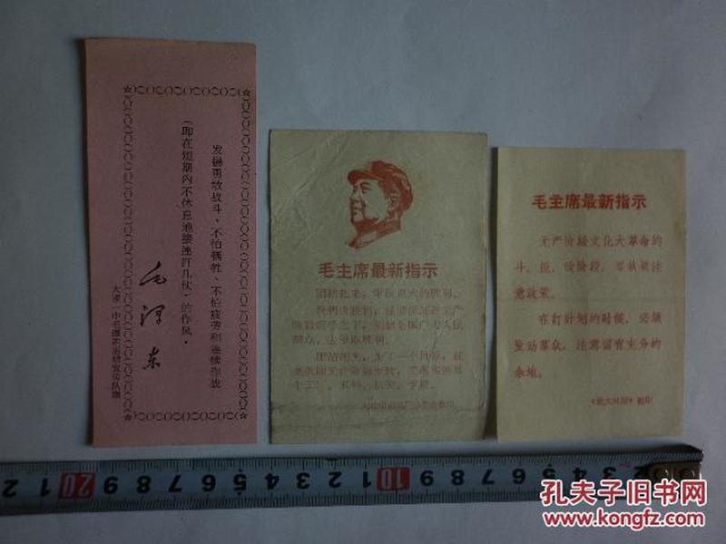 文革时期(辽宁大连)毛主席语录卡片三种【均有落款、附赠一张、参阅描述】