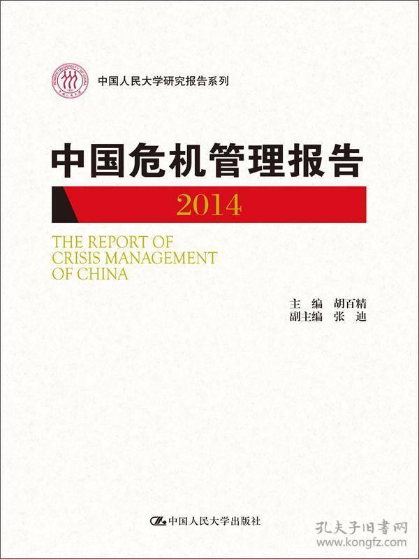 2014-中国危机管理报告